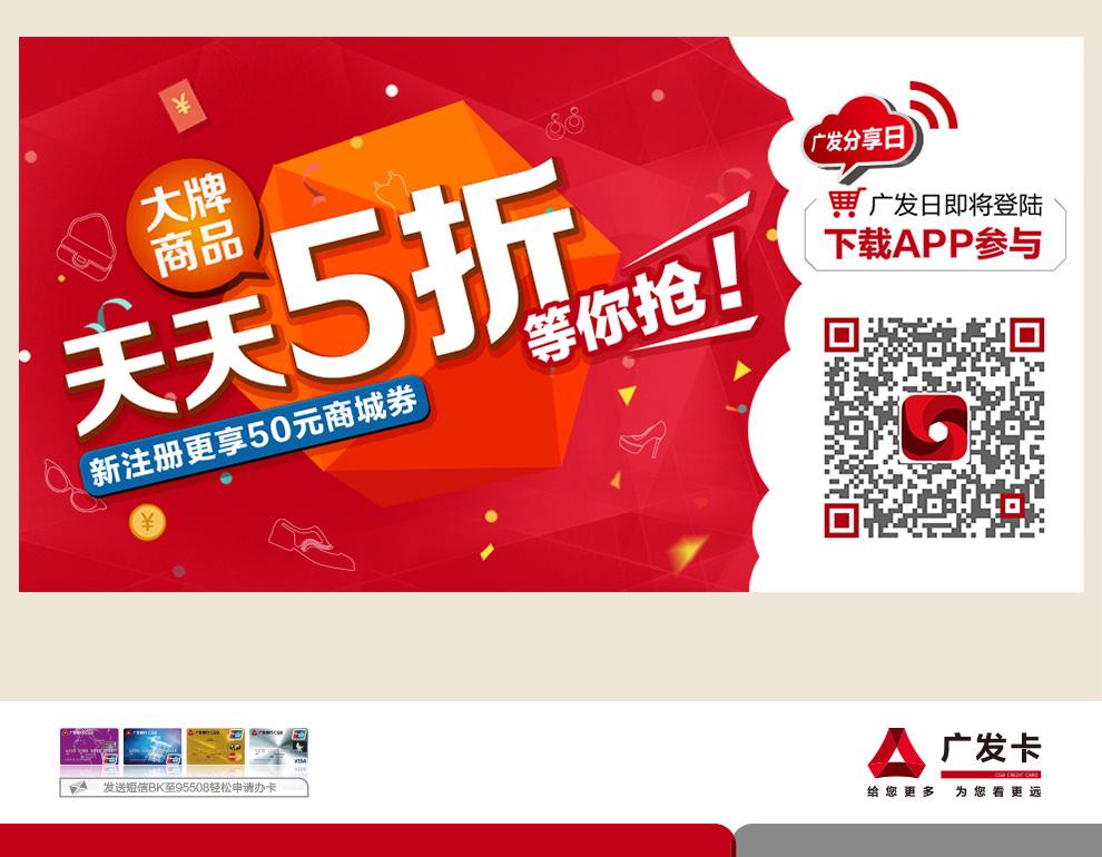 广发境外(海淘)平台,周游世界购优惠!