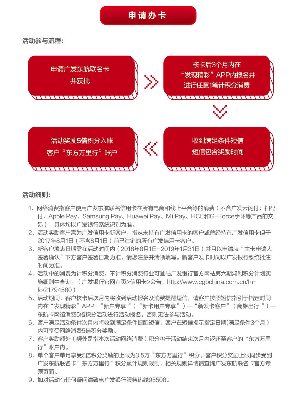 """办广发东航卡赚5倍""""东方万里行""""积分"""