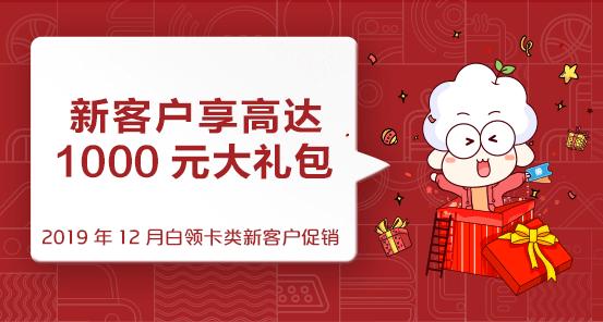 2019年12月广发信用卡新客户专享礼遇!