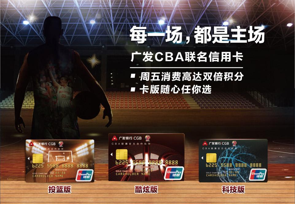 广发CBA联名卡新客户尊享200元商城券