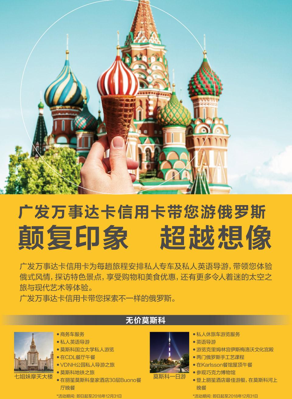 万事达卡带您游俄罗斯