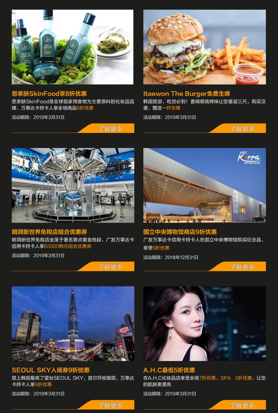 万事达卡带您畅游韩国惊奇之旅