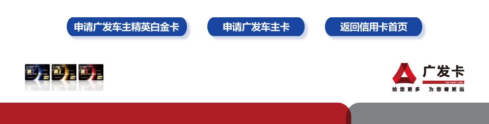 广发车主信用卡