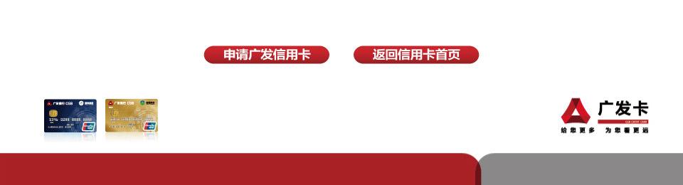 广发速通卡新客户免费送电子标签