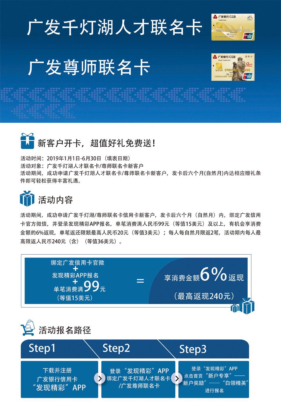 广发千灯湖人才联名信用卡、广发尊师联名信用卡新客户专享6%返现,最高享200元!