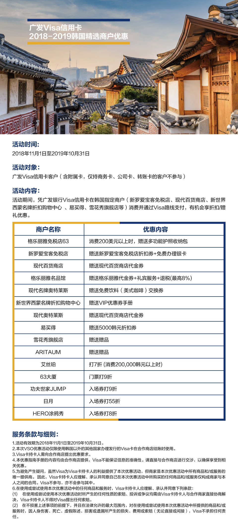 Visa 2018-2019韩国精选商户