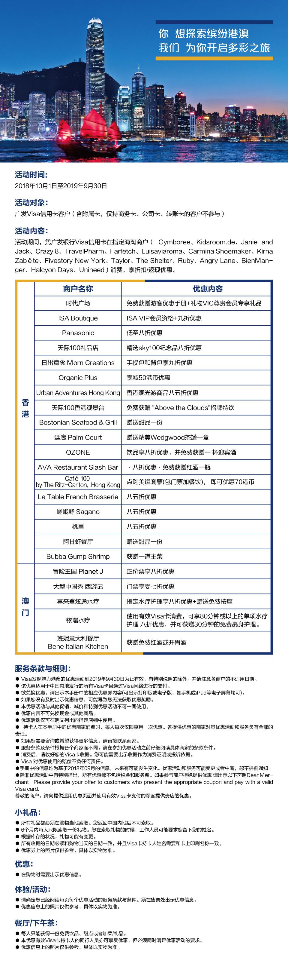 Visa发现魅力港澳 2018-2019